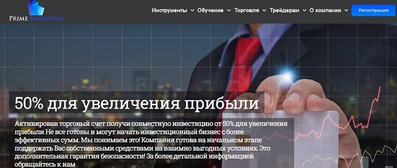 Мошеннический сайт prime-investing.com – Отзывы, развод. Компания Prime Investing мошенники