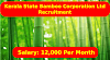 Kerala State Bamboo Corporation Limited Recruitment