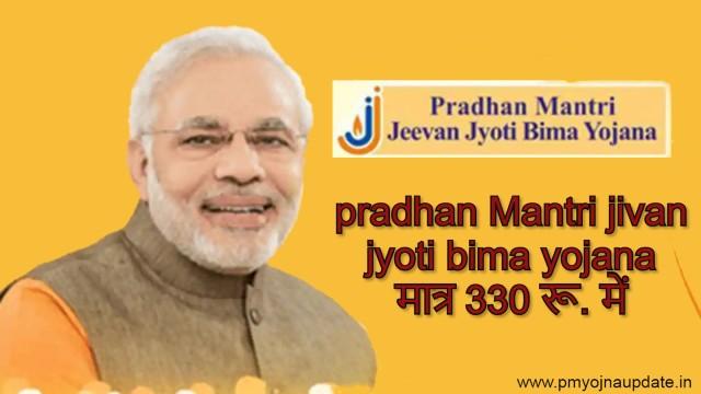pradhan Mantri jivan jyoti bima yojana