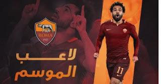 نادى روما الإيطالى يختار محمد صلاح أفضل لاعب فى النادى الموسم الماضى