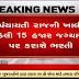 Brijesh Merja Announces 15000 Vacancies To Panchayati Raj