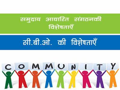 समुदाय आधारित संगठनों की मूल विशेषताएं|समुदाय आधारित संगठनों का गठन Basic Features of Community Based Organizations