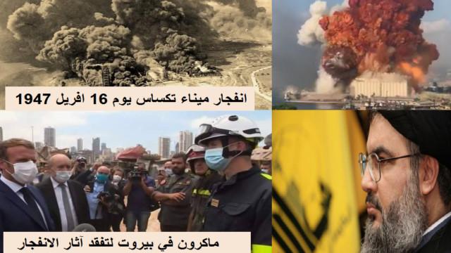 تفجير مرفأ بيروت مابين اللوبي الداخلي والغطاء الدولي