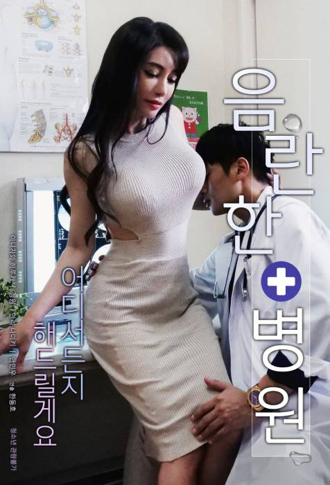 18+ Risque Hospital (2021) Korean Movie 720p HDRip 650MB Download