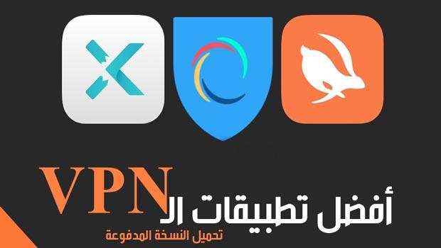 افضل برنامج VPN للاندرويد