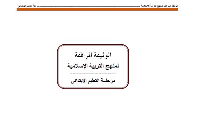 الوثيقة المرافقة لمنهاج التربية الإسلامية مرحلة التعليم الابتدائي الجيل الثاني