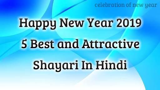 Happy-new-year-shayari-in-Hindi-2019