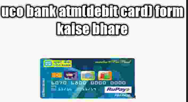 uco bank atm(debit card) form kaise bhare,