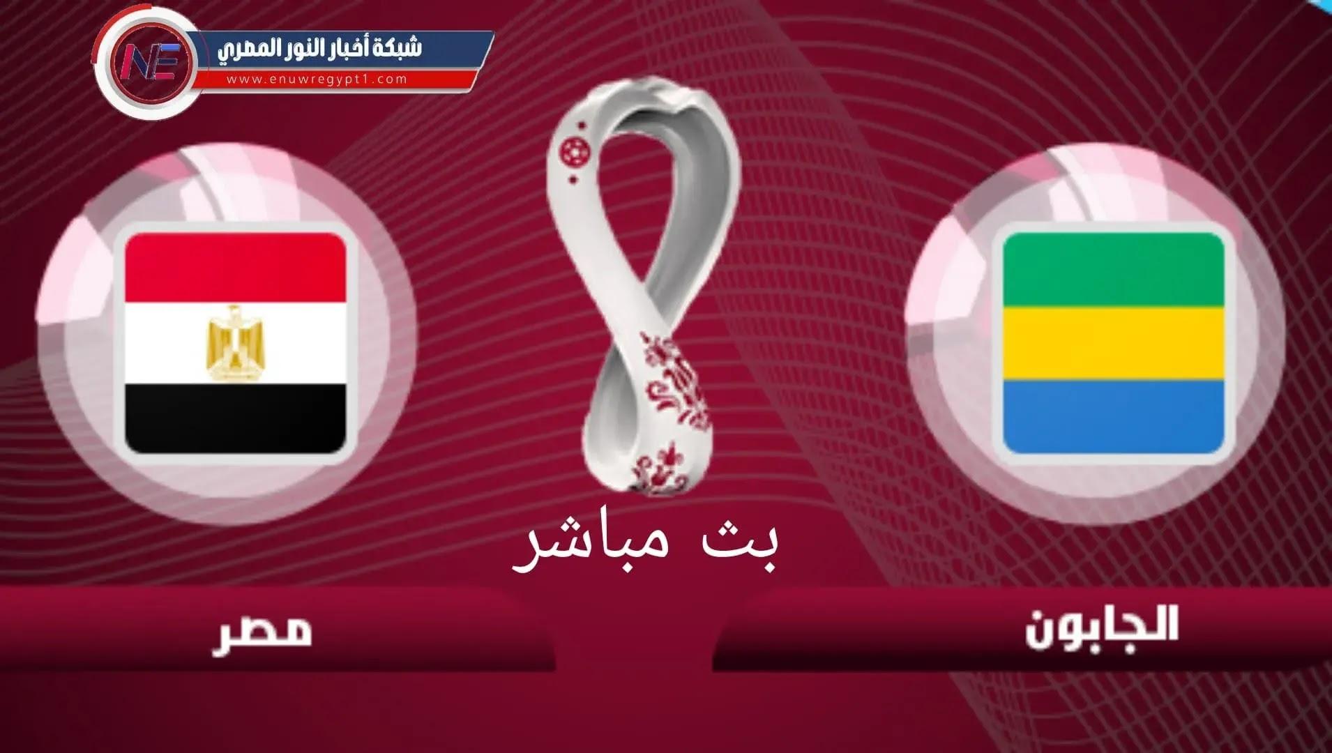 يلا شوت حصري يوتيوب .. بث مباشر مشاهدة مباراة مصر و الجابون بث مباشر اليوم 05-09-2021 لايف في تصفيات كأس العالم