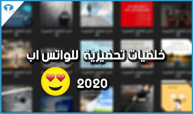 صور و خلفيات : خلفيات تحفيزية للواتس اب 2020 -الجزء الثاني-