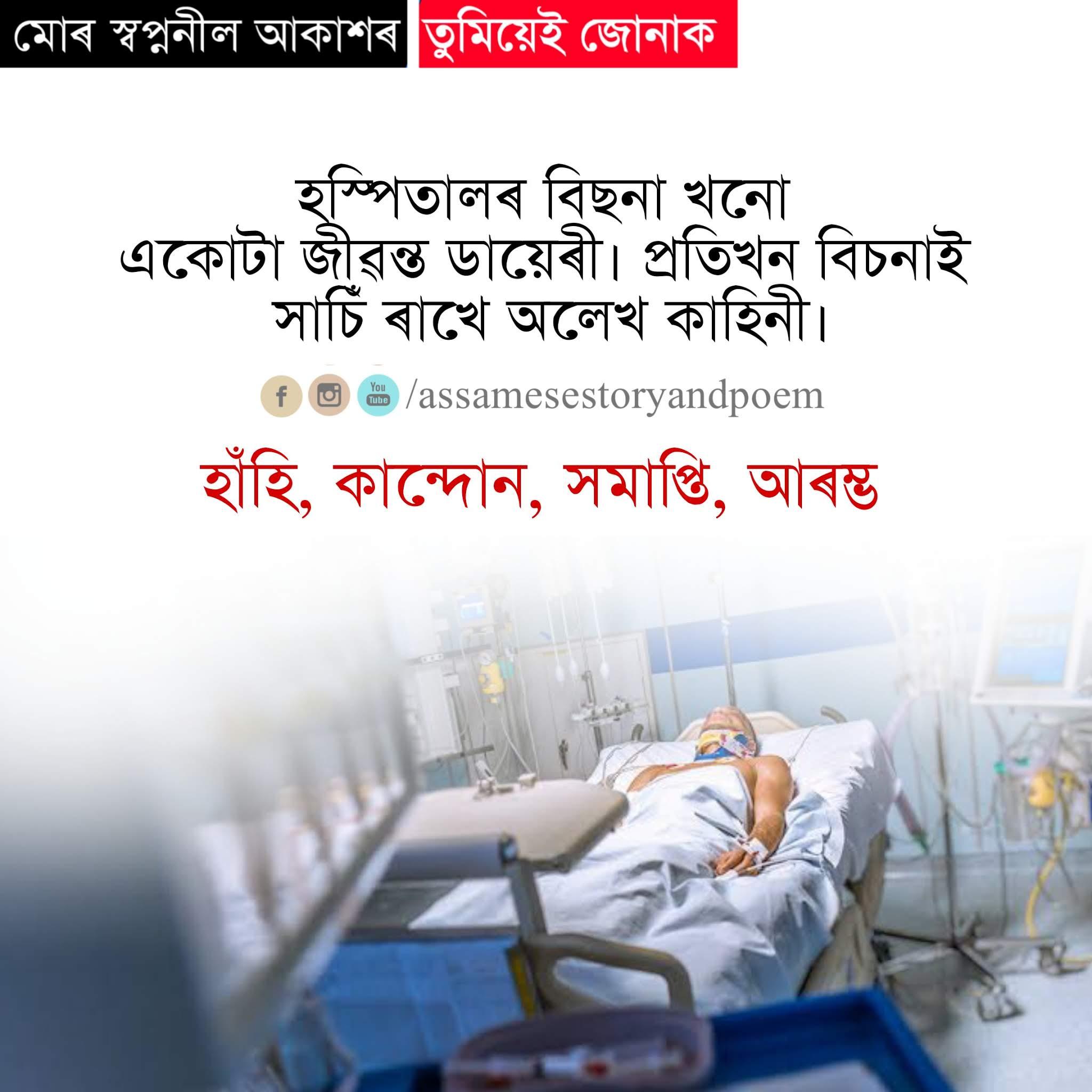 Emotional Assamese Stauts | Assamese Status