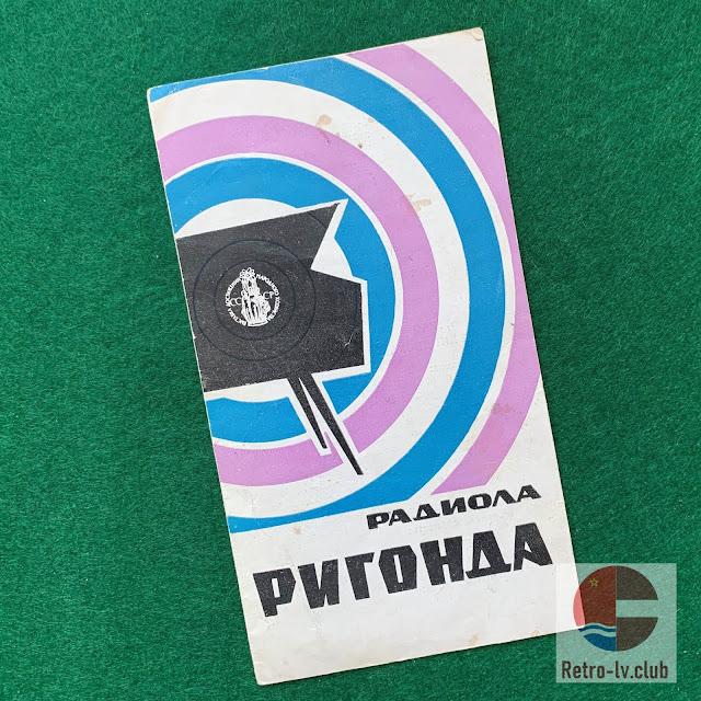 Брошюра радиола Ригонда RRR Radiotehnika