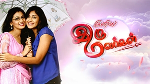 Iniya Iru Malargal 01-09-2016 | Zee Tamil TV Serials