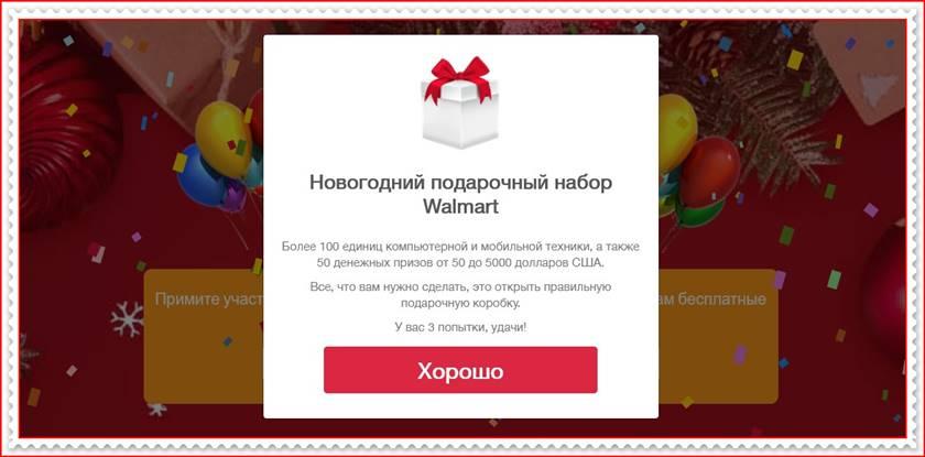 [Лохотрон] Новогодний подарок от KFC – отзывы, развод, мошенники!