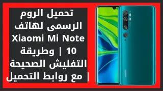 تحميل الروم الرسمى لهاتف Xiaomi Mi Note 10 | وطريقة التفليش الصحيحة | مع روابط التحميل