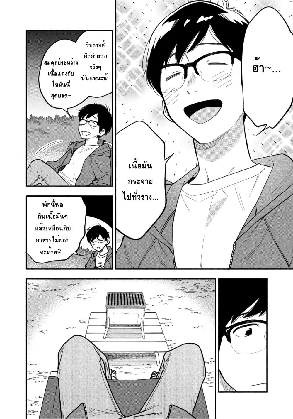 อ่านการ์ตูน Yaiteru Futari ตอนที่ 6 หน้าที่ 14