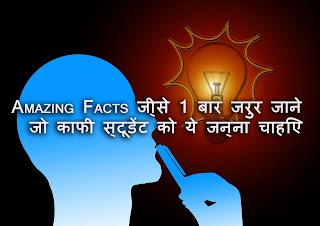 Amazing Facts ke bare me jaane, Janiye, रोचक तथ्य (Rochak Tathya), amazing facts of the world, amazing facts for students, small amazing facts, top 10 amazing facts of the world, दुनिया के फैक्ट्स, इंट्रेस्टिंग फैक्ट्स