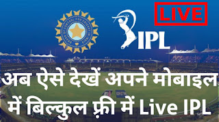 IPL Live Mobile में कैसे देखें? (How to watch IPL Live in mobile free without Hotstar)