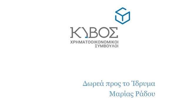 """Η εταιρεία """"ΚΥΒΟΣ"""" αναλαμβάνει αφιλοκερδώς να συμβάλει στην οικονομική εξυγίανση του Γηροκομείου Ναυπλίου"""