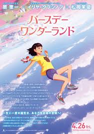 film anime 2019 terbaru