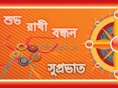 Rakhi Bandhan Bengali Good Morning Wishes Photos