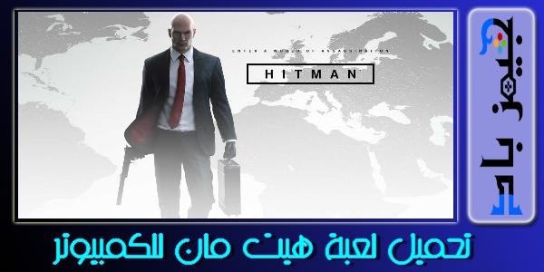 تنزيل لعبة Hitman للكمبيوتر