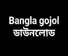 Download Bangla Gojol 2021 Mp3 Audio download with Lyrics