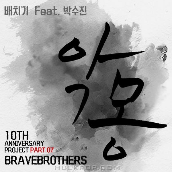 Baechigi – Nightmare (feat. Park Soo Jin) – Single