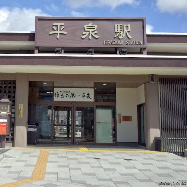 【平泉駅】從這裡出發 參觀900年前的佛國淨土