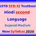GSSTB Textbook STD 12 Hindi Second Language Gujarati Medium PDF | New Syllabus 2021-22 - Download