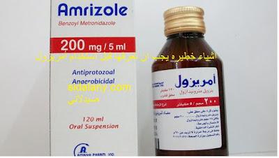 1- ما هو دواء أمريزول Amrizole 2- دواعي استخدام دواء أمريزول Amrizole 3- الأشكال الدوائية لعقار أمريزول 4- الأثار الجانبية لعقار أمريزول Amrizole  5- موانع استخدام أمريزول Amrizole  6- التفاعلات الدوائية لعقار امريزول 7- الجرعة المناسبة التي تحتاجها من عقار امريزول Amrizole  8- أمريزول في حالة الحمل والرضاعة  9- امريزول للاسنان 10- دواء امريزول 200 شراب للاطفال 11- أسعار دواء امريزول Amrizole تحاميل مهبلية للفطريات متى يبدا مفعول التحاميل المهبليه تحاميل امريزول للنفاس التحاميل المهبليه وقت التبويض هل تحاميل امريزول تمنع الحمل حكه بعد التحاميل المهبليه تحاميل مايكوهيل للحامل امريزول محلول امريزول للانتفاخ امريزول لبوس سعر امريزول 500 سعر امريزول 250 امريزول للحامل دواعى استعمال امريزول شراب امريزول للاسنان امريزول للاسهال امريزول لبوس سعر امريزول 500 دواعى استعمال امريزول شراب امريزول شراب للاطفال دواء امريزول 200 شراب للاطفال امريزول شراب للحمام امريزول لبوس اقراص امريزول ٥٠٠ امريزول للانتفاخ  امريزول حقن وريد  دواعى استعمال امريزول شراب سعر امريزول لبوس مهبلى اقراص امريزول ٥٠٠ سعر امريزول اقراص   الفرق بين امريزول وامريزول ن  لبوس امريزول للحامل امريزول ان لبوس مهبلى لبوس مهبلى امريزول يمنع الحمل لبوس امريزول للحامل  لبوس مهبلى جينوزول  لبوس مهبلى للالتهابات  لبوس امريزول اثناء الدورة  لبوس امريزول بعد الولاده علاج الالتهابات المهبلية بعد الولادة القيصرية علاج الالتهابات وقت النفاس  التهابات المهبل بعد الولادة رائحة كريهة من المهبل بعد الولادة القيصرية لبوس امريزول يمنع الحمل  نفاس وعندي حكه في المهبل  حكه بالمنطقه الحساسه بعد الولاده افضل دواء للانتفاخ والغازات  علاج طارد للغازات من الصيدليه  اسباب الغازات في البطن عند النساء لبوس مهبلى امريزول يمنع الحمل لبوس امريزول اثناء الدورة لبوس moniliarret بديل امريزول امريزول ميترونيدازول مطهر معوي amrizole تحاميل امريزول ميترونيدازول 500 علاج امريزول تحاميل امريزول لتضييق نيدازول ميترونيدازول 500 تحاميل امريزول 500