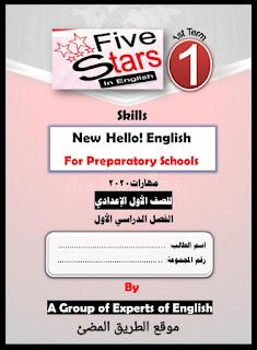 أول مذكره لمنهج اللغه الانجليزيه الجديد للصف الاول الاعدادي الترم الاول 2020، مذكرة فايف ستارز
