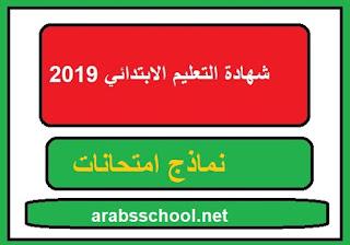 امتحانات شهادة التعليم الابتدائي 2019
