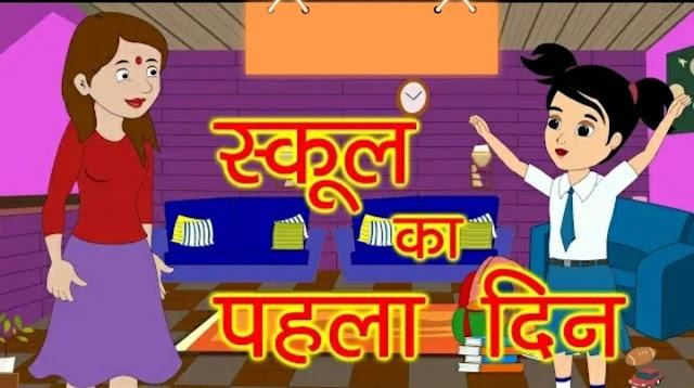 Hindi kids kahani- स्कूल का पहला दिन best inspirational story in Hindi for kids.