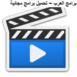 تنزيل برنامج Vidiot لتعديل الفيديو للكمبيوتر
