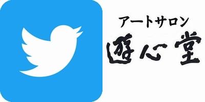 ◆遊心堂ツイッターアイコン◆