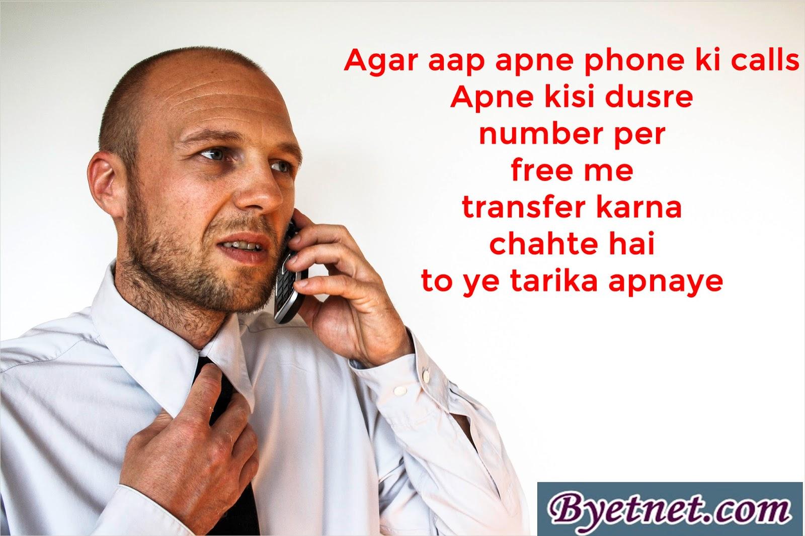 phone-calls-ko-dusre-mobile-per-transfer-karna