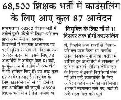 68,500 शिक्षक भर्ती में काउंसलिंग के लिए आए कुल 87 आवेदन, 9 से 11 तक होगी काउन्सलिंग