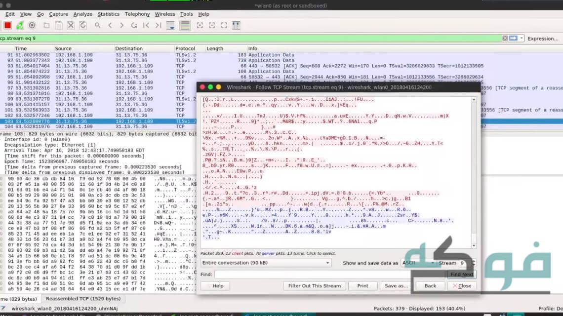 شرح كيفية التعامل مع العملاق Wireshark باحترافية مطلقة