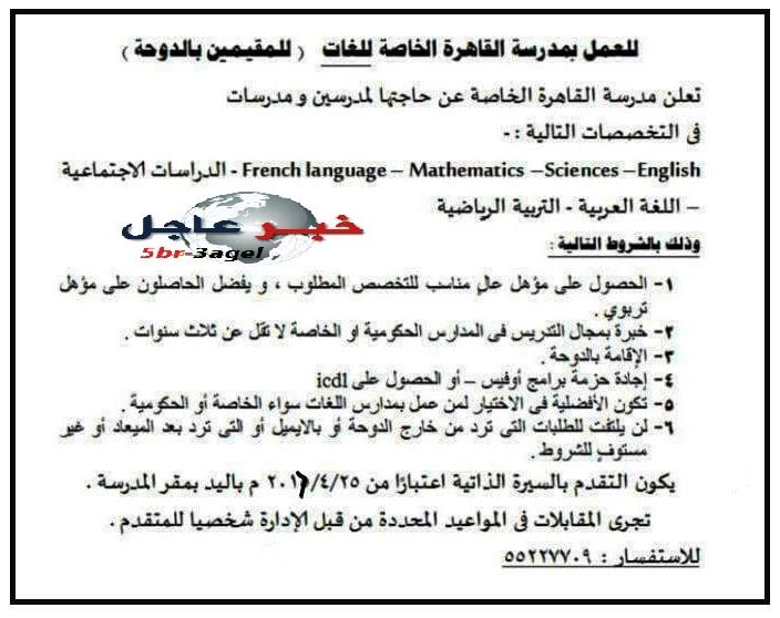 اعلان وظائف مدرسة القاهرة الخاصة بقطر وحاجتها لمعلمين ومعلمات لمختلف التخصصات