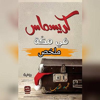 ملخص رواية كريسماس في مكة PDF | اأحمد خيري العمري