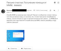 получение денег в МММ-2011 отзыв участника