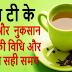 ग्रीन टी के फायदे और नुकसान, बनाने की विधि और समय  | Green Tea Benefits and Side Effects in Hindi | Baba Ramdev Tips