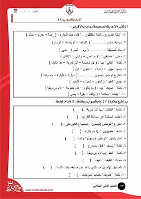 أحدث مذكرة لغة عربية للصف الثانى الابتدائى ترم اول 2021