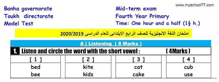 امتحان لغة انجليزية رابعة ابتدائى ترم ثانى 2020- موقع مدرستى
