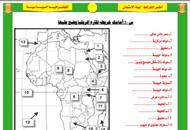 جميع خرائط الجغرافيا في 10 ورقات للصف الثالث الثانوي 2019