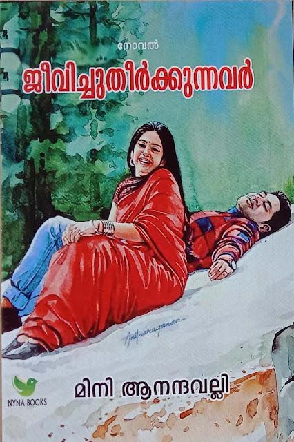ജീവിച്ചുതീര്ക്കുന്നവര് (നോവല് Paperback) By മിനി ആനന്ദവല്ലി