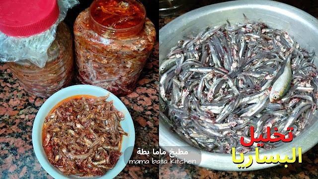 طريقة تخليل البساريا السمك الصغير الذ واطعم ملوحه