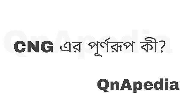 CNG এর পূর্ণরূপ কি