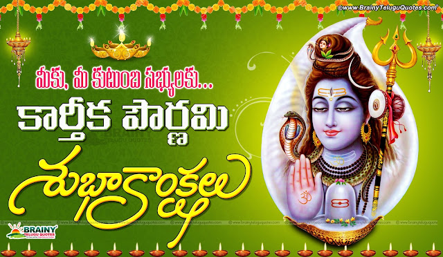 Karthika Punnami Greetings in Telugu, Online Festival Greetings in Telugu, Telugu Festival Karthika Purnima Hd wallpapers